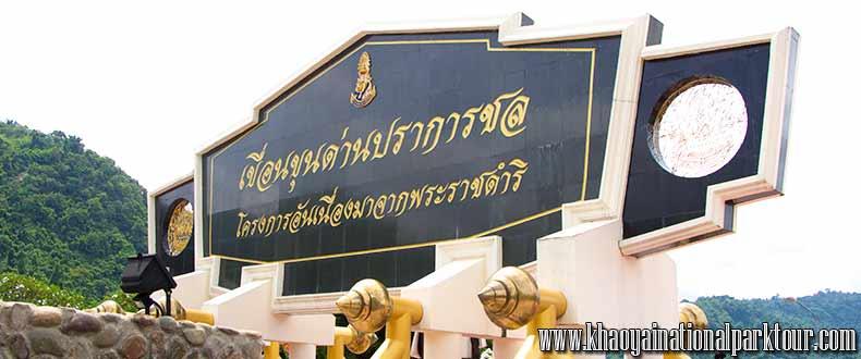 The Klong Tha Dan Dam in Nakhon Nayok (Khun Dan Pra Kan Chon Dam) is the biggest of its type in the world,Thai Touch Tour Nakhon Nayok